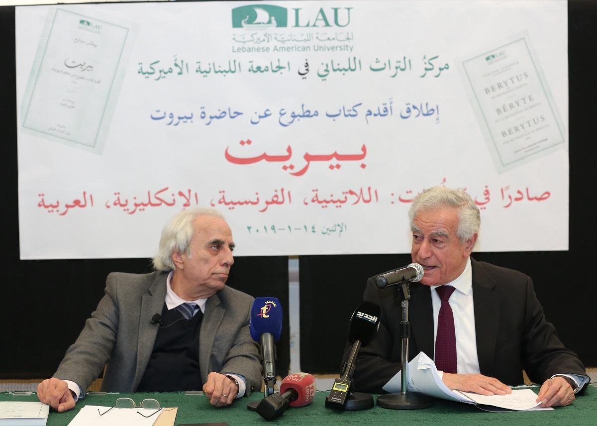 الجامعة اللبنانية -الأَميركية تُطلق