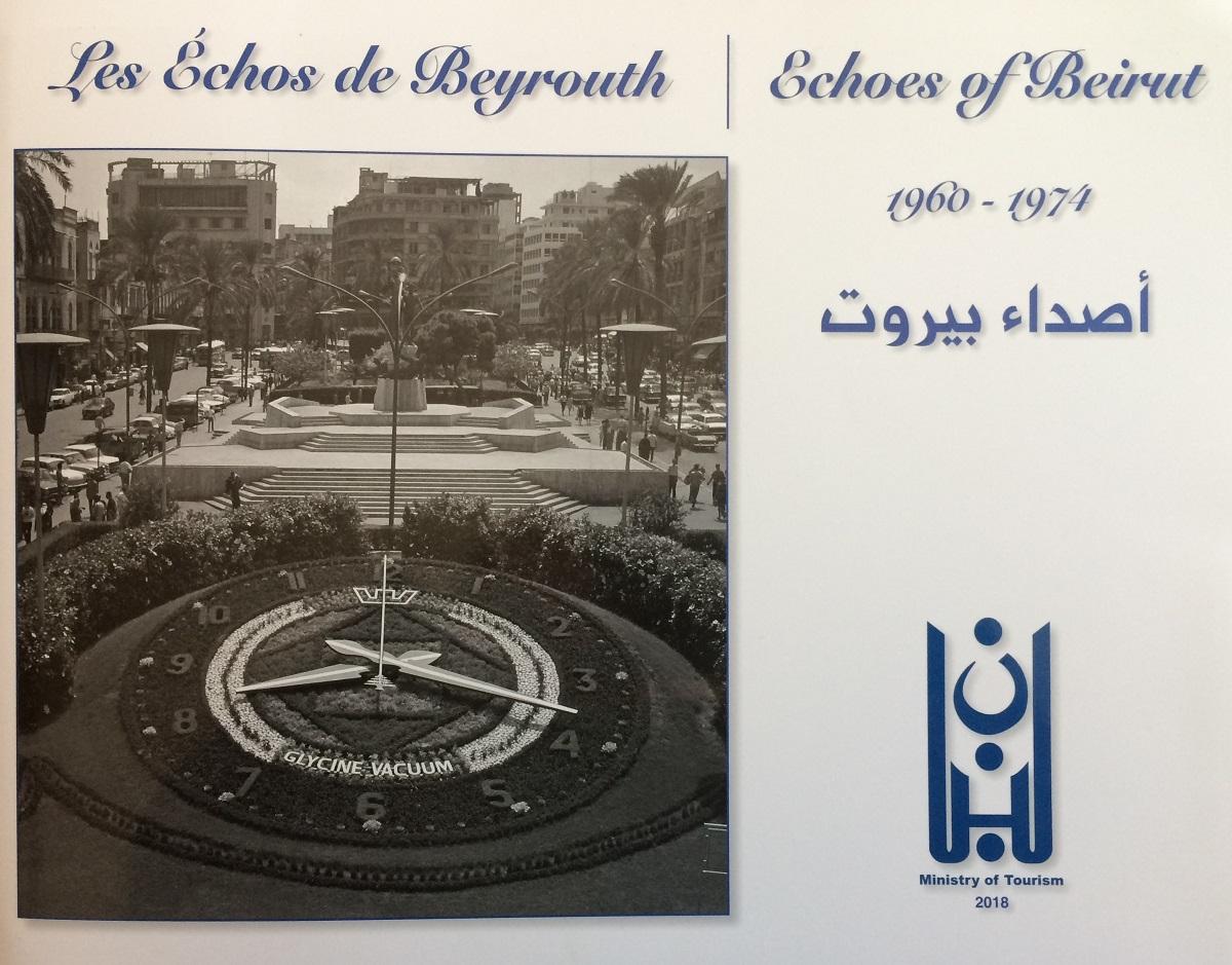 بيروت الستّينات في ذاكرة وزارة السياحة