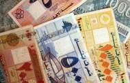 هل بدأت مرحلة الإفقار الثاني في لبنان؟