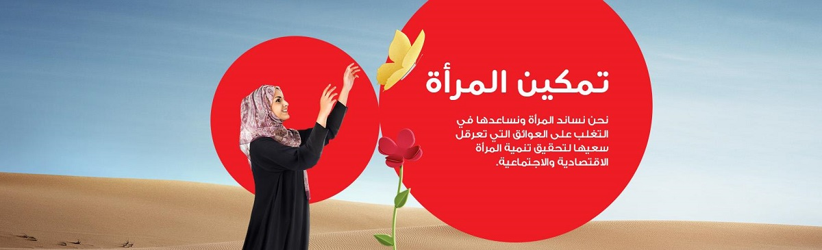 العام العربي يحتاج إلى منافسة عادلة لتمكين المرأة إقتصادياً