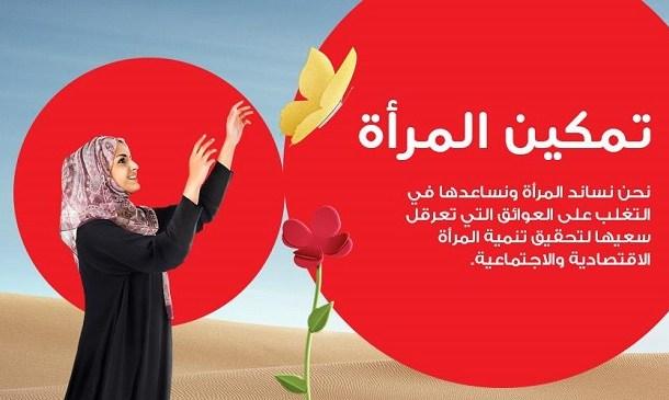 العالم العربي يحتاج إلى منافسة عادلة لتمكين المرأة إقتصادياً