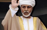 وفاة السلطان قابوس تُمَثِّل نهاية حَقَبة