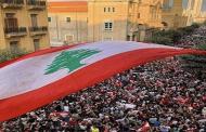 لبنان يخسر عقوداً أكثر إذا لم تتم تلبية مطالب المُحتَجِّين