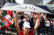 حركة الإحتجاج في لبنان لم تنتهِ بعد