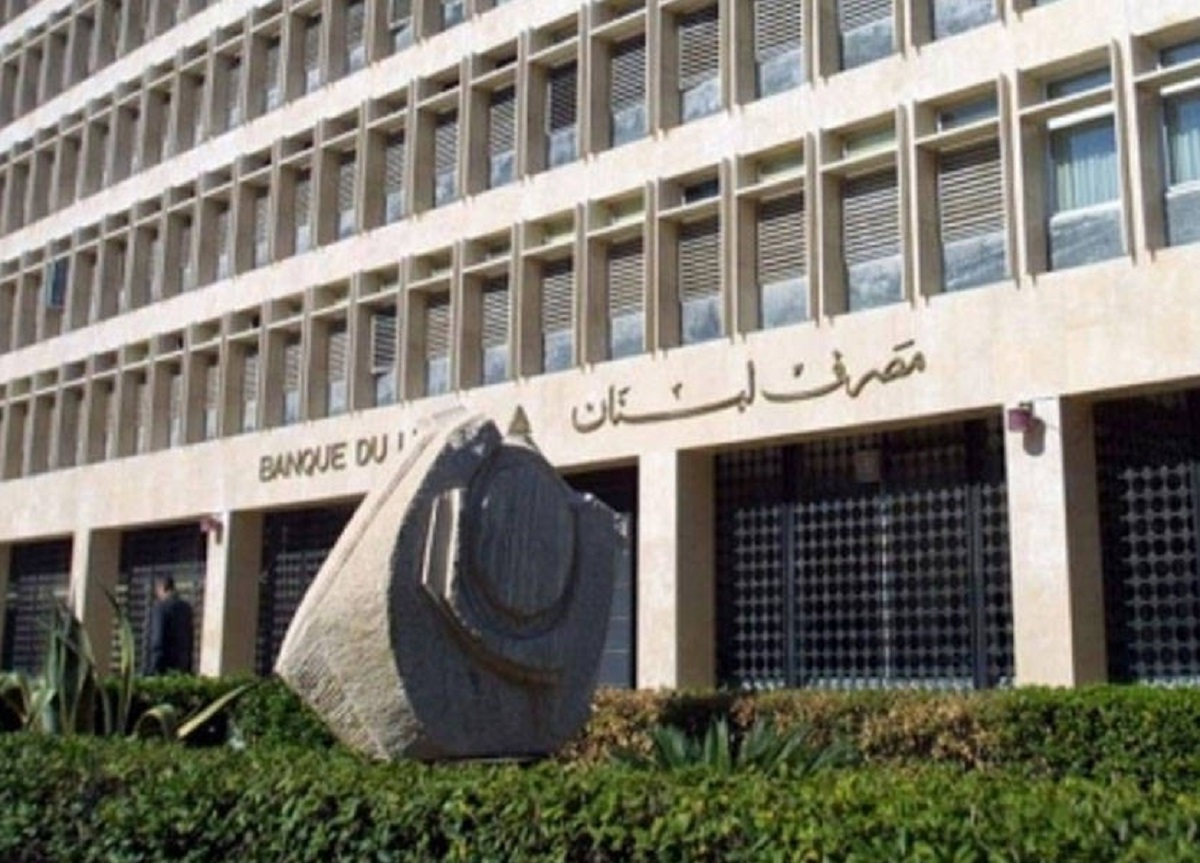 أهمية أن يكون مصرف لبنان مُستَقلاً