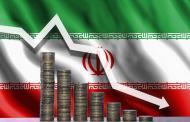 الجذور الجيوسياسية للأزمة الإقتصادية الإيرانية: لا قيامة للإقتصاد من دونِ اتفاقٍ تاريخي مع أميركا