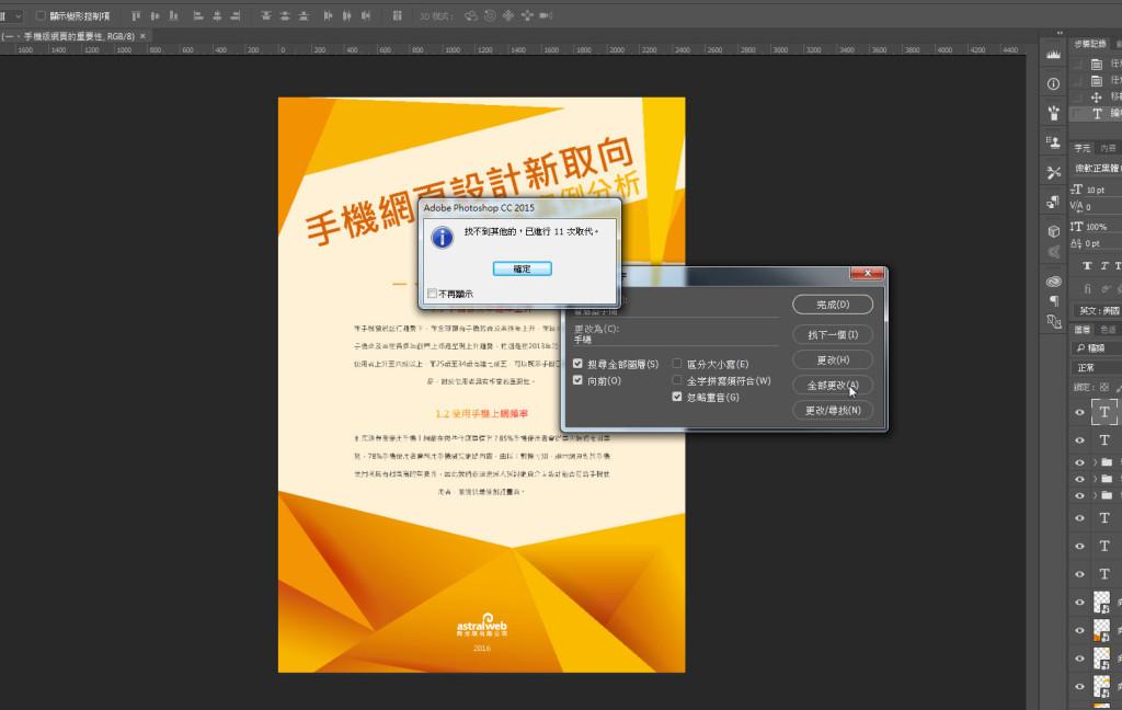 Photoshop教學【入門篇】PS的取代文字與檢查拼字
