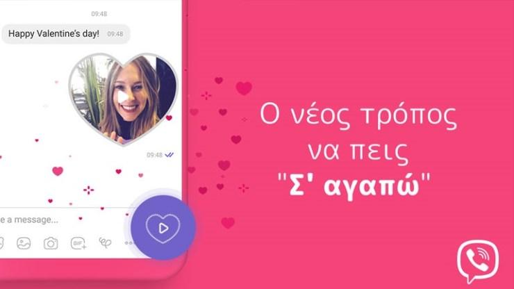 «Σ' αγαπώ» μέσω Viber
