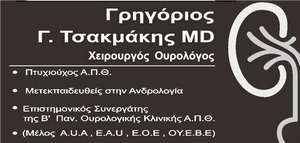 tsakmakhs oyrologos