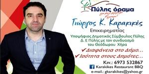 karakikes giorgos ypopsyfios 2