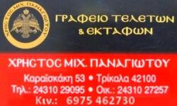XristosPanagiotou(1)