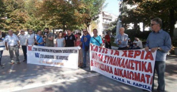 Απεργιακή συγκέντρωση και πορεία στη Λάρισα την Τετάρτη το πρωί (φωτο)