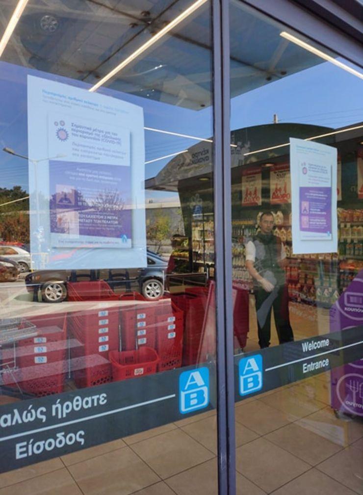 Τηρούν την απόσταση ασφαλείας οι Λαρισαίοι στα Σούπερ Μάρκετ – Δείτε φωτογραφίες
