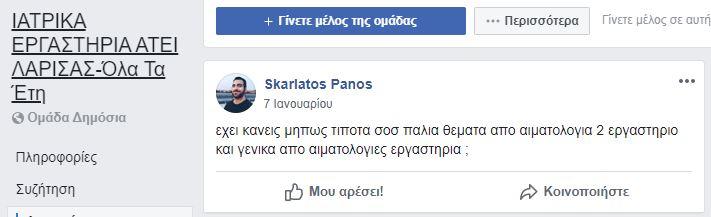 Fake news για τον κορωνοϊο made in... Λάρισα: Ο βιο-ιατρικός εργαστηριακός επιστήμονας με τα 12 χρόνια εμπειρία, είναι ακόμη φοιτητής!