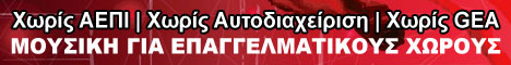 Radiopro.gr μουσική για επαγγελματικούς χώρους χωρίς ΑΕΠΙ