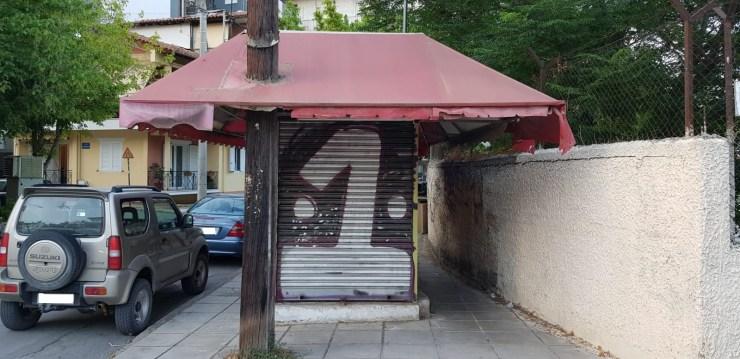 """Περίπτερο """"φάντασμα"""" στη Λάρισα - Στέκει εκεί για δέκα χρόνια... (φωτο)"""