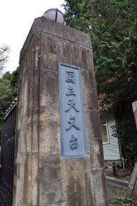 Entrada al Observatorio Nacional de Astronomía de Japón, en Mitaka
