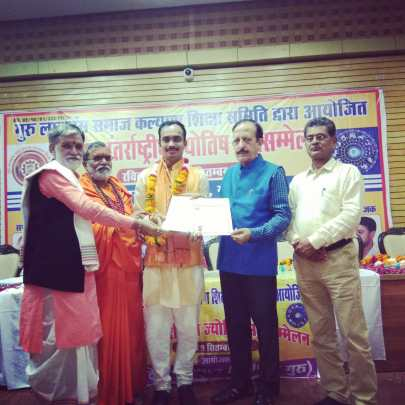 Jyotish shiromani awards