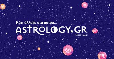 Astrology.gr, Ζώδια, zodia, Οι τυχερές και όμορφες στιγμές της ημέρας: Σάββατο 21 Σεπτεμβρίου