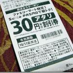 ファミリーマートで30円引きレシートをもらう