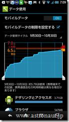 Screenshot_2013-11-01-07-09-35 1