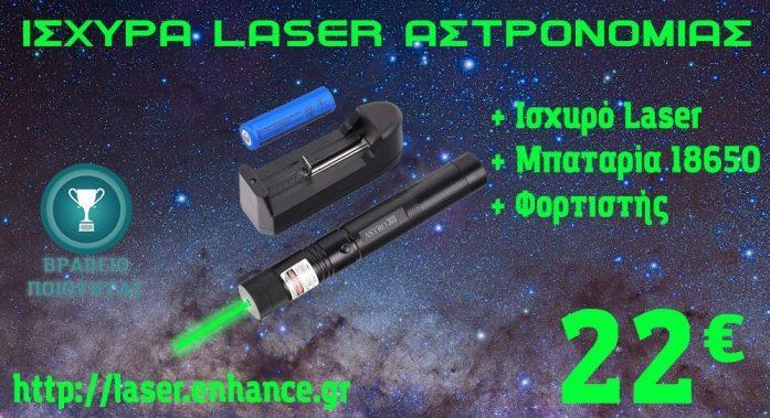 laser_adv_bottom_01