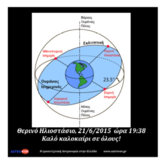 t_summer-solstice-2015_206