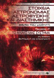 Stoixeia_Astronomias2hEkdosh