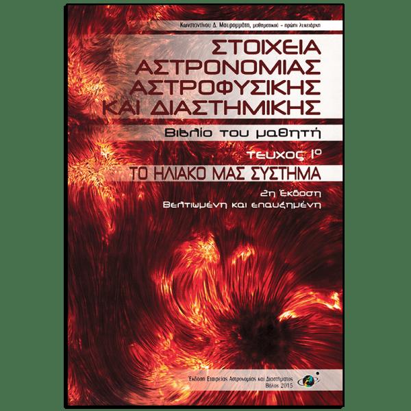 Stoixeia_Diasthmikhs_2h_Ekdosh_Transparent