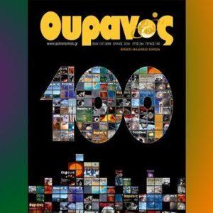 ouranos100_adv