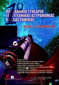 1o Πανελλήνιο Συνέδριο Ερασιτεχνικής Αστρονομίας