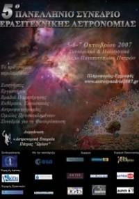 5o Πανελλήνιο Συνέδριο Ερασιτεχνικής Αστρονομίας