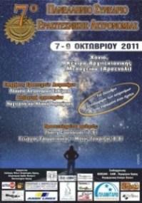 7o Πανελλήνιο Συνέδριο Ερασιτεχνικής Αστρονομίας