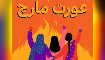 aurat march-women's say