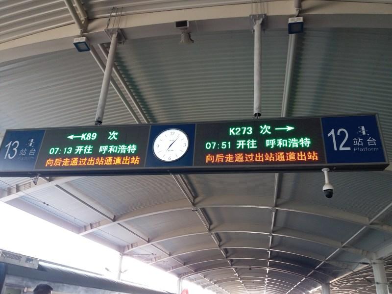 乘座長途火車