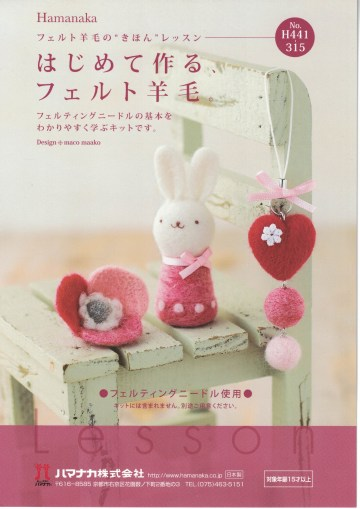 H441-315 Heart Strap Flower Brooch and Rabbit