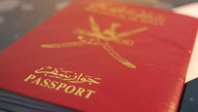 الجواز العماني، الجنسية العمانية