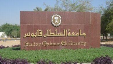 Photo of جامعة السلطان قابوس توضح حول سرقة السكنات