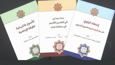 Photo of إصدارات جديدة لوزارة التراث والثقافة2017م