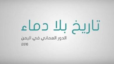 Photo of ما الجهود التي قامت بها السلطنة في 2016م لحل القضية اليمنية ؟