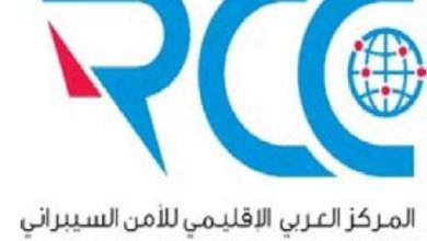 Photo of غدًا / السلطنة تشارك في التمرين الإقليمي للاستجابة للطوارئ المعلوماتية