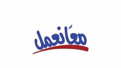 Photo of ملحق جديد بأسماء المدعوين لإجراء اختبارات ومقابلات التشغيل