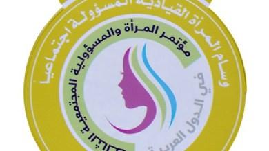 صورة مسؤولة عمانية تحصل على وسام المرأة القيادية