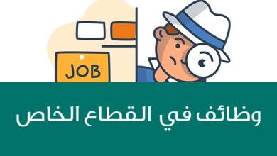 Photo of بالجداول: أكثر من 400 فرصة عمل في القطاع الخاص