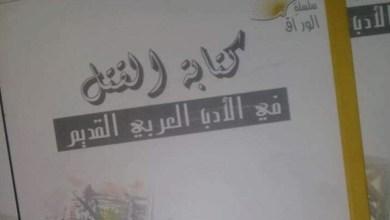 Photo of كتابة القتل في الأدب العربي القديم للدكتورة آمنة الرميلي الوسلاتي