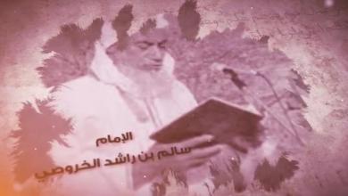 Photo of شخصيات حكمت عمان: الشخصية السابعة والعشرون: الإمام سالمبن راشد الخروصي