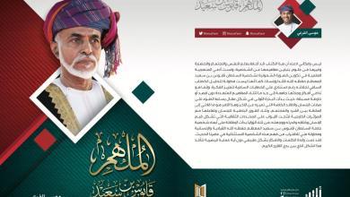 """Photo of بتنظيم من مكتب """"أثير"""" في صلالة: غدًا التوقيع على """"الملهم، قابوس بن سعيد"""""""