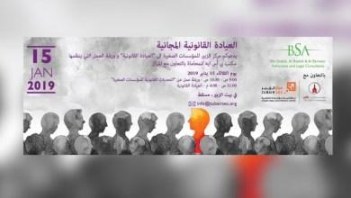 Photo of لأول مرة في السلطنة: ورشة عمل وعيادة قانونية مجانية لخدمة المؤسسات الصغيرة والمتوسطة