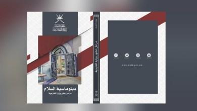 Photo of الخارجية تصدر كتابًا عن دبلوماسية السلام العمانية