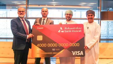 Photo of بنك مسقط يدشن بطاقة فيزا مسبقة الدفع بمواصفات عالمية